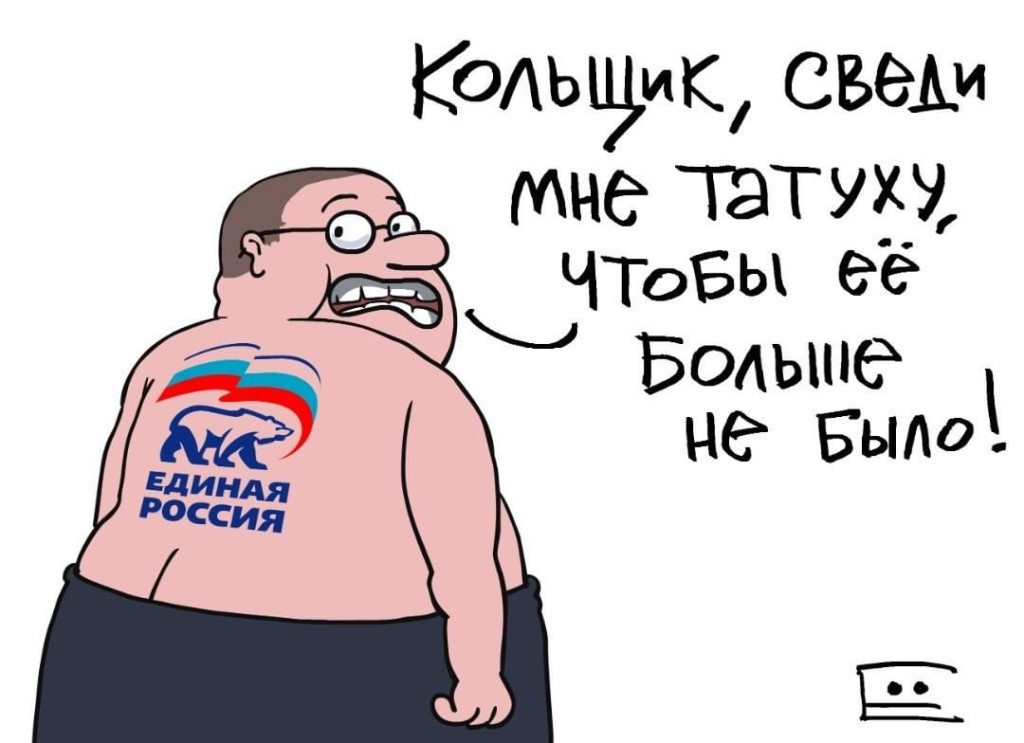 «Единая Россия» в ряде районов потерпела фиаско