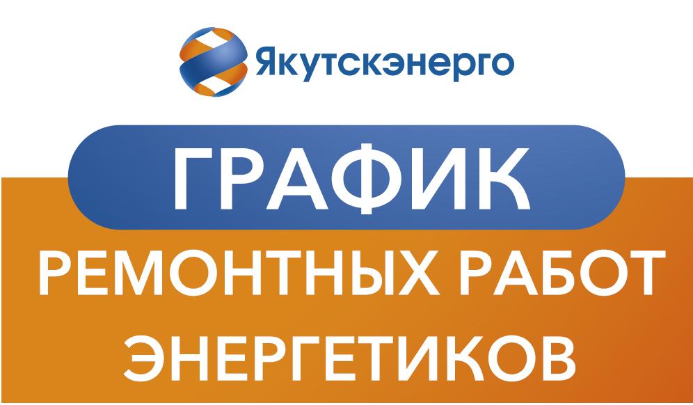 С 26 октября по 6 ноября в Мегино-Кангаласском и Намском районах отключат электричество