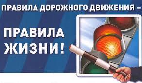 Прокуратура города Якутска: «Соблюдайте правила дорожного движения!»