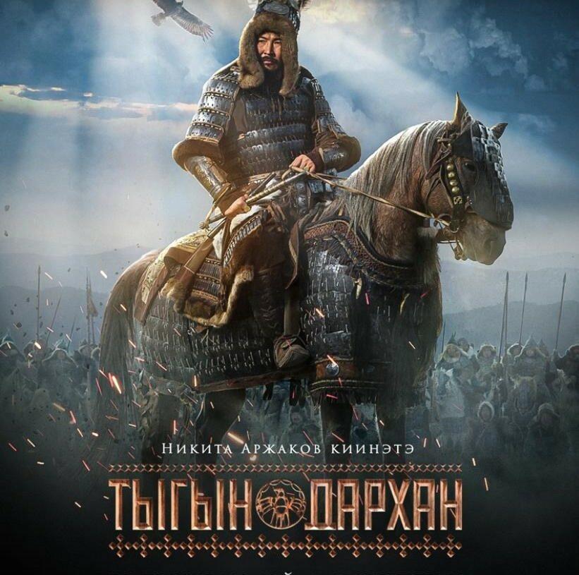 Началась продажа билетов на фильм «Тыгын Дархан»