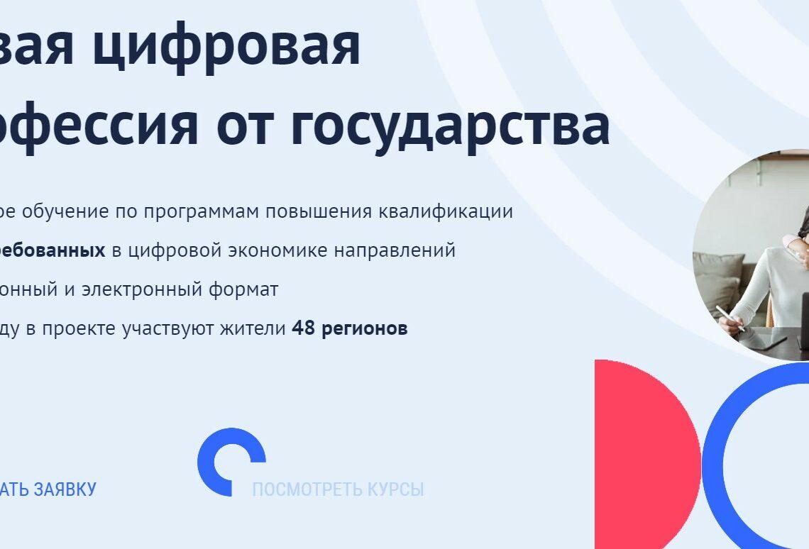 Жители Якутии могут бесплатно получить новую цифровую профессию