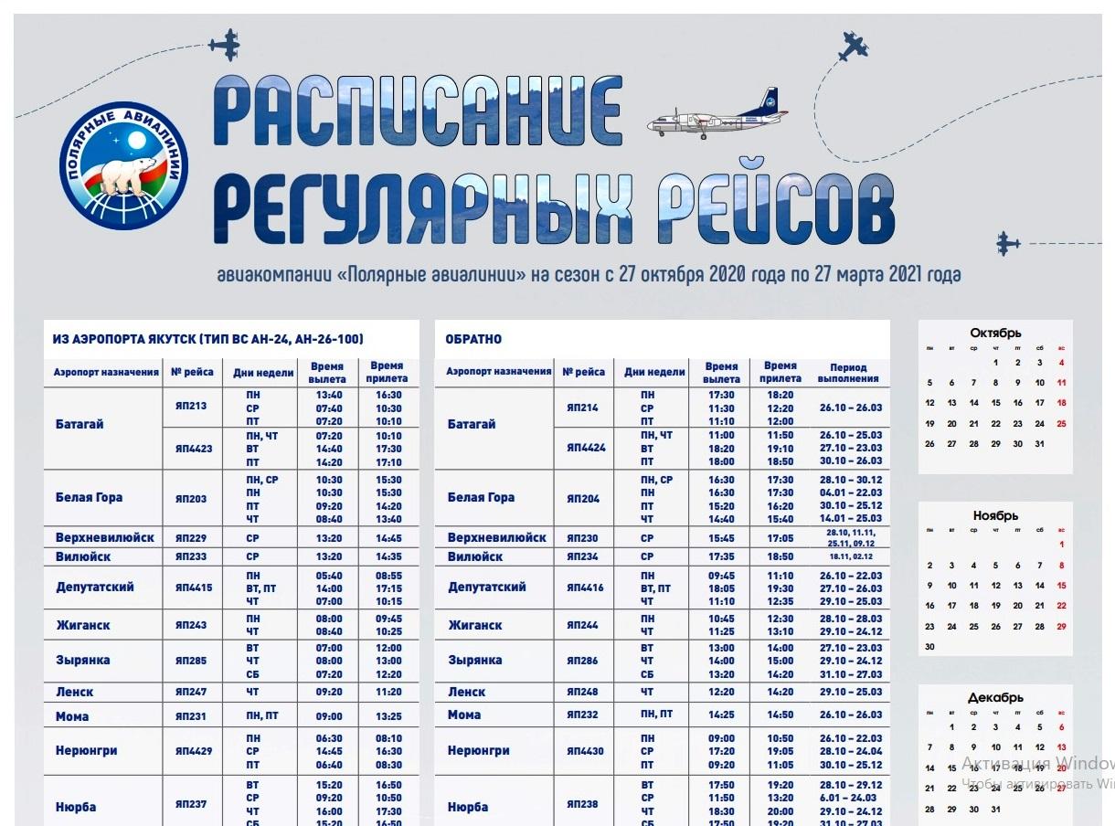 «Полярные авиалинии» перешли на зимнее расписание полётов