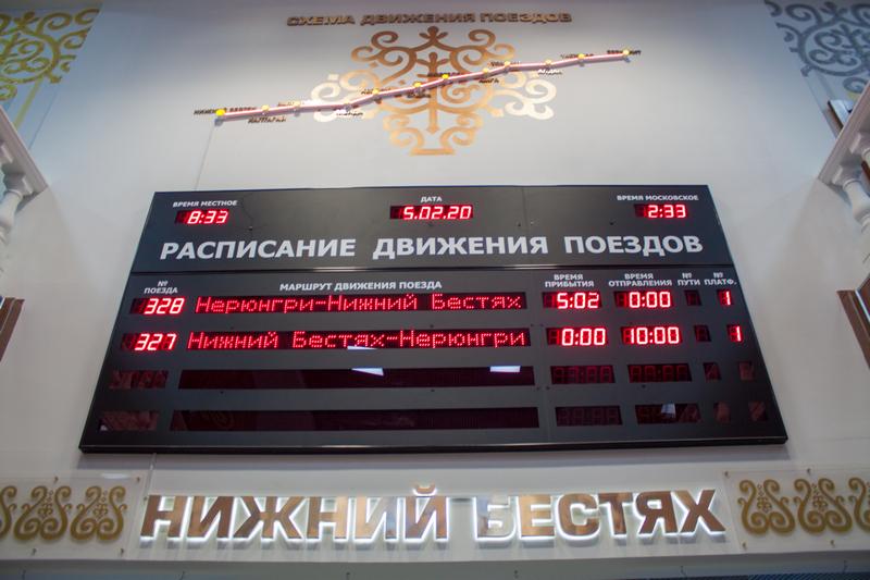 18 октября — дополнительный вагон по маршруту Нижний Бестях – Хабаровск