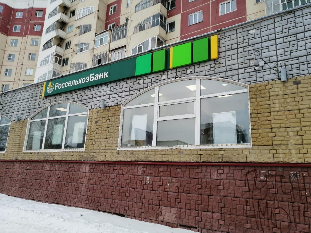 Россельхозбанк открыл новый операционный офис в г.Нерюнгри