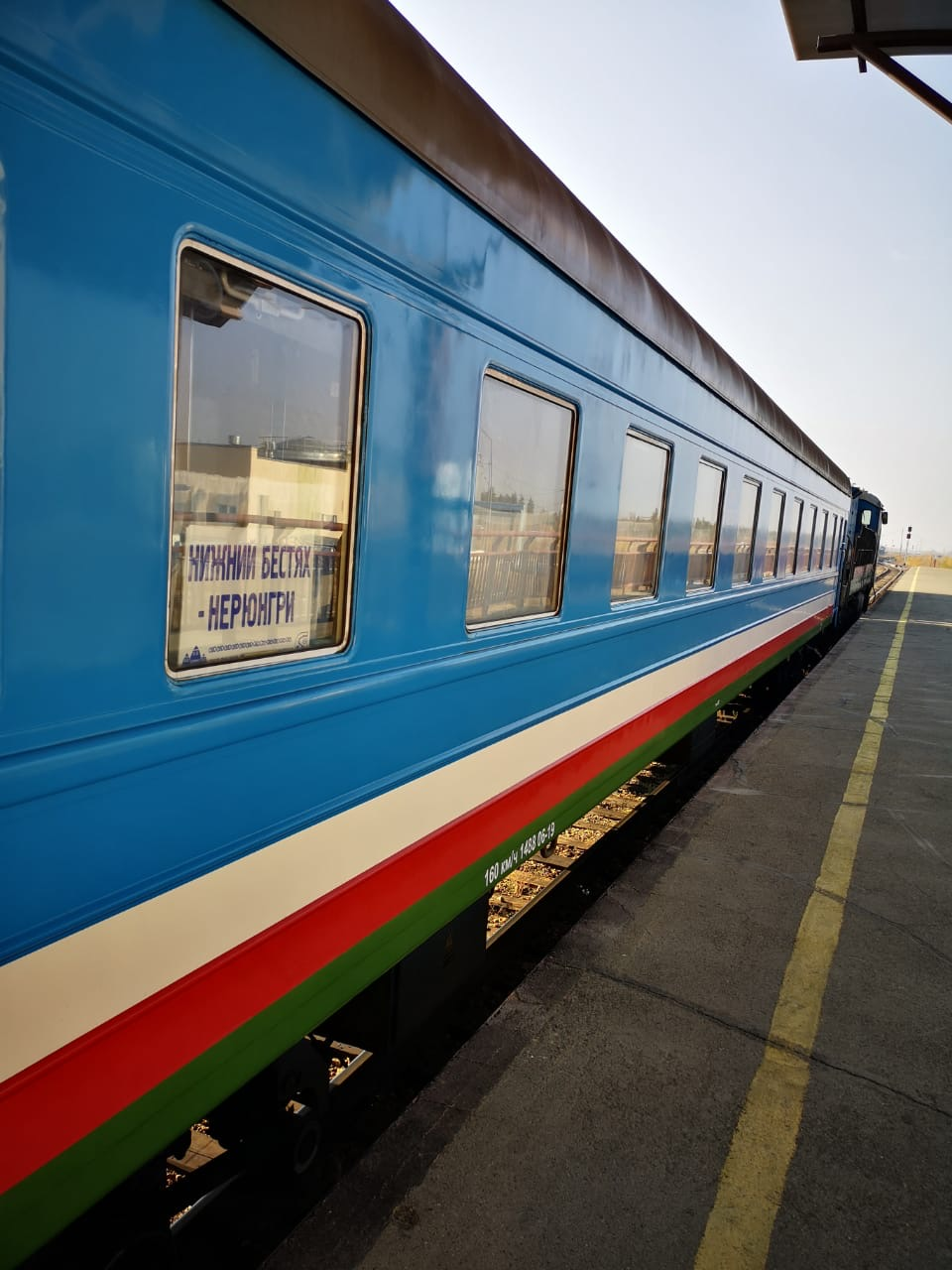 Жительница Благовещенска  поблагодарила Акционерную компанию «Железные дороги Якутии»  за приятную поездку