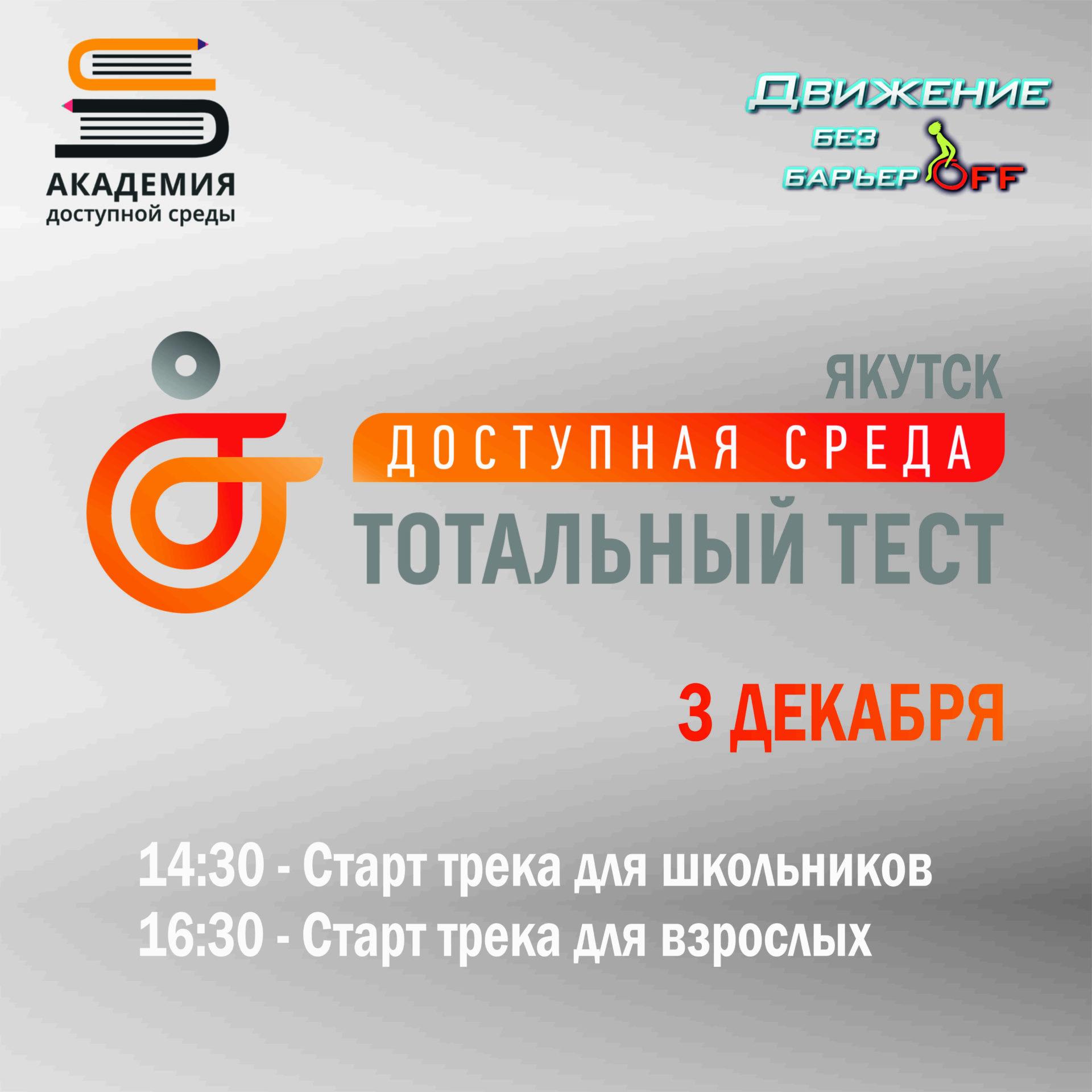 Тотальный тест «Доступная среда» в Якутии