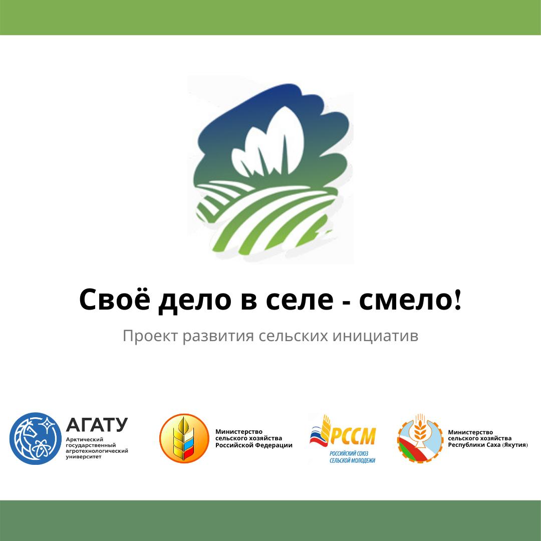 АГАТУ поддерживает федеральный проект «Своё дело в селе – смело!»