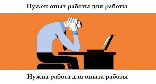 Как искать работу тем, у кого нет опыта?