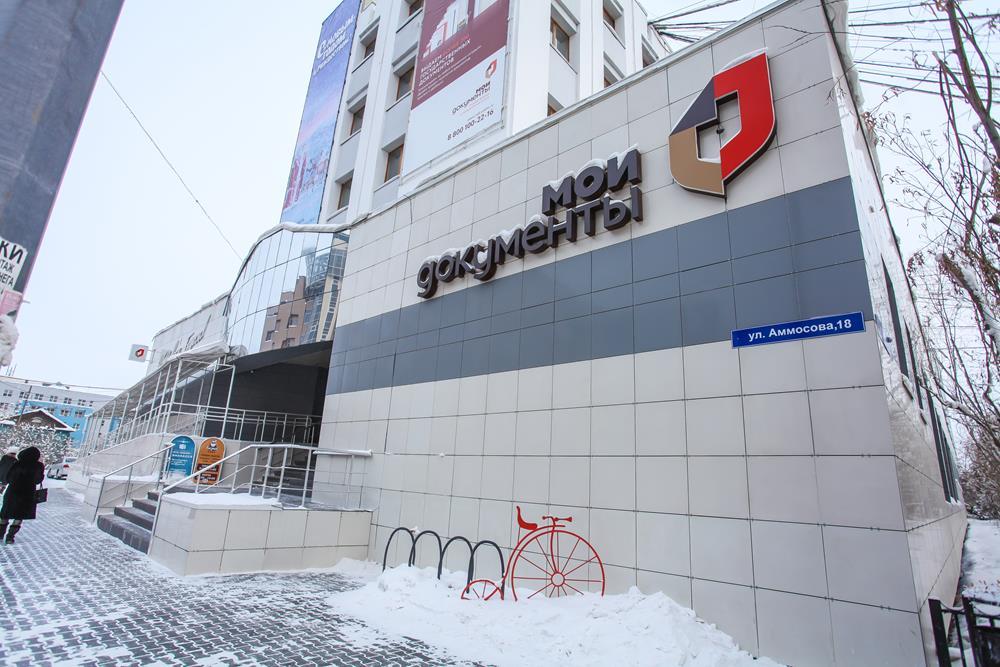 Офисы центра «Мои документы» в Якутске возобновят работу с 23 ноября