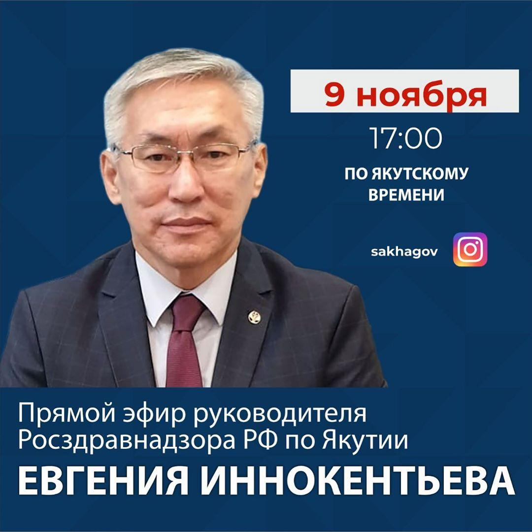Руководитель Росздравнадзора РФ по Якутии Евгений Иннокентьев проведёт прямой эфир в Instagram