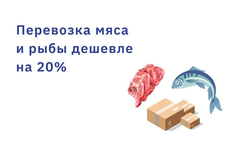 «Полярные авиалинии» запустили сезонную акцию на перевозку рыбы и мяса