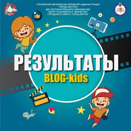 В Якутске определили победителей дистанционного конкурса  видеороликов «BLOG-kids»