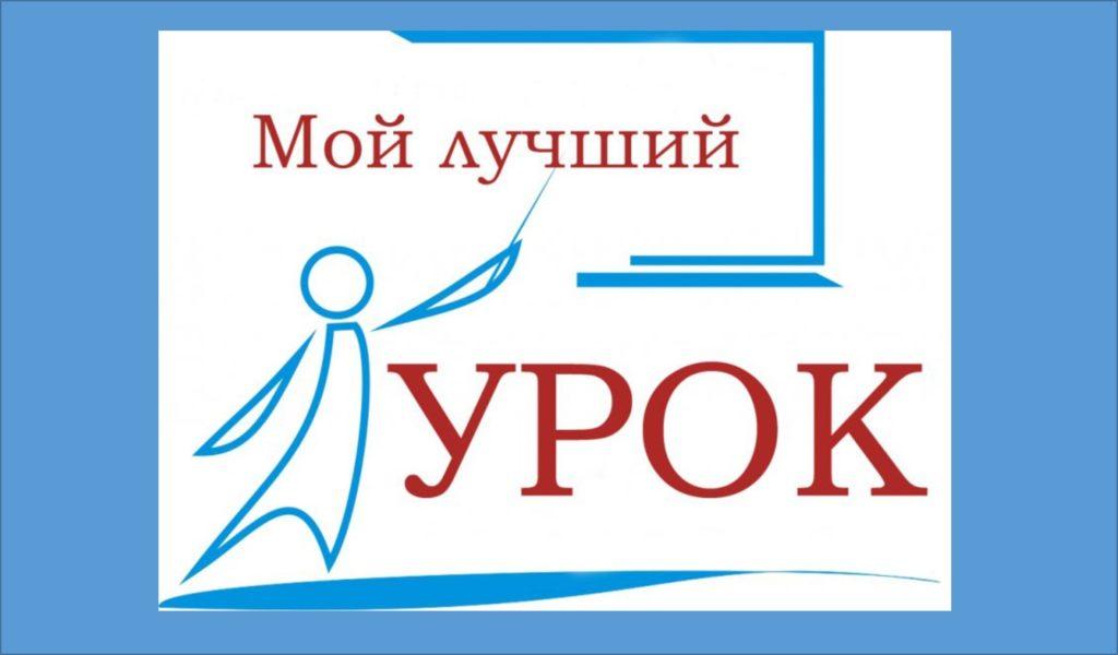 Учителя иностранных языков — в финале всероссийского конкурса профессионального мастерства «Мой лучший урок»