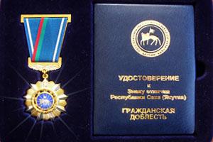Айсен Николаев наградил фрика государственной наградой?