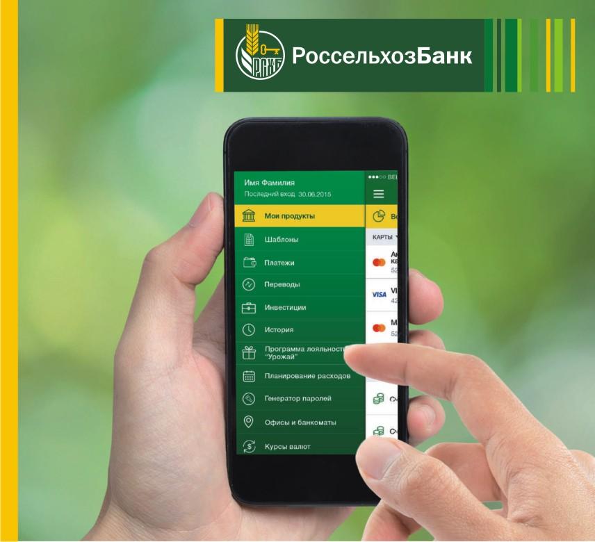 Пользователи мобильного банка РСХБ смогут оплачивать товары и услуги по QR-коду через Систему быстрых платежей