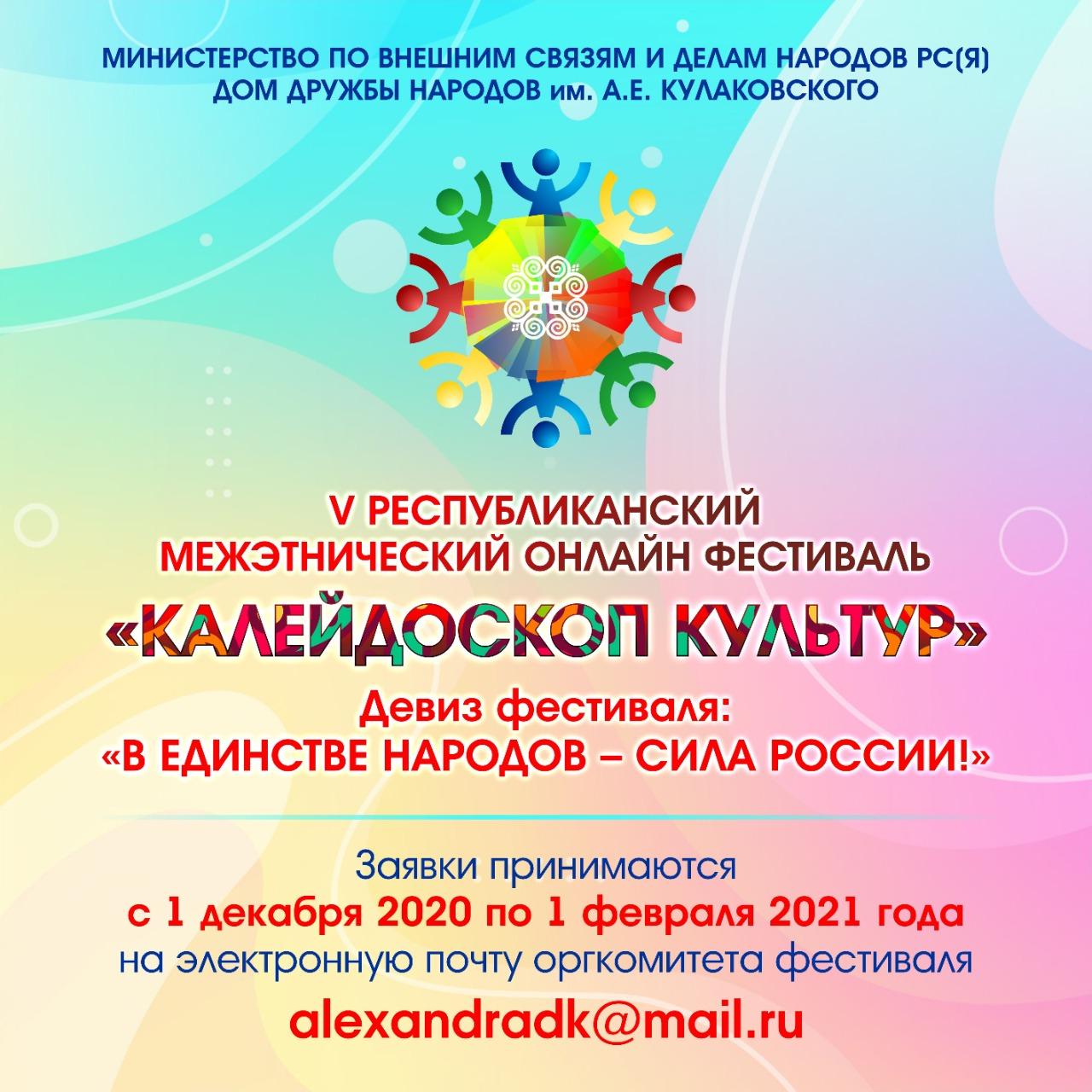 Положение V республиканский межэтнического фестиваля «Калейдоскоп культур»