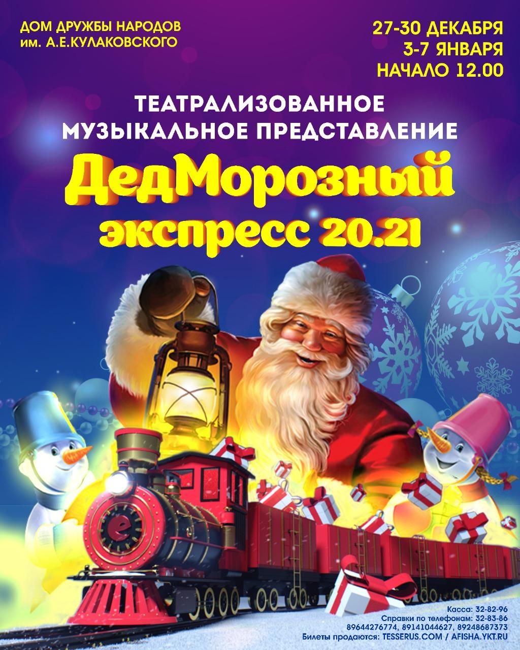 Театрализованное музыкальное представление «ДедМорозный экспресс 20.21»