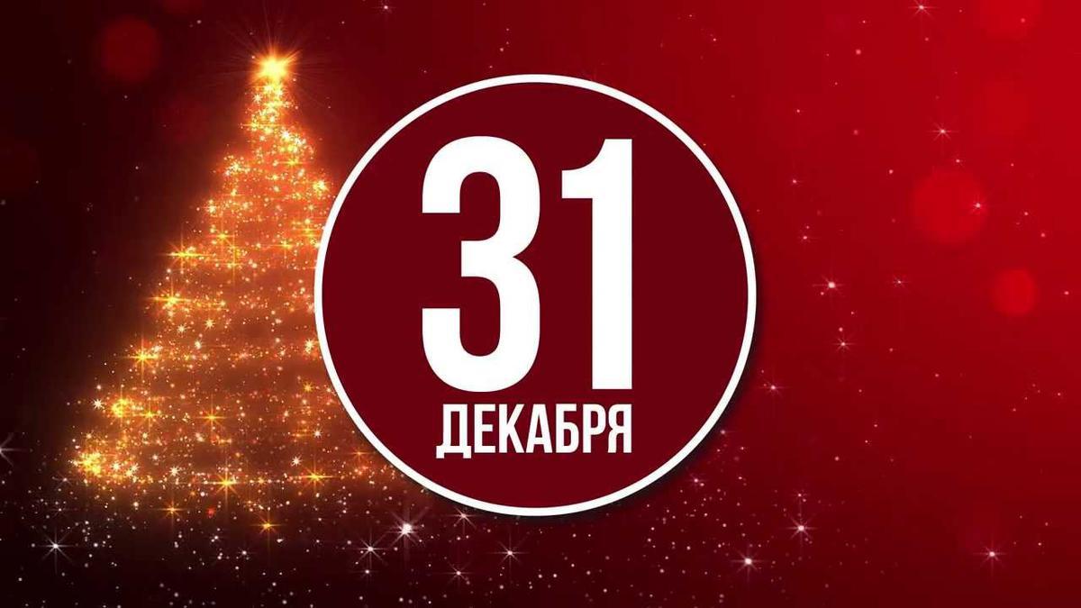 Работодателям рекомендовано объявить 31 декабря выходным днем