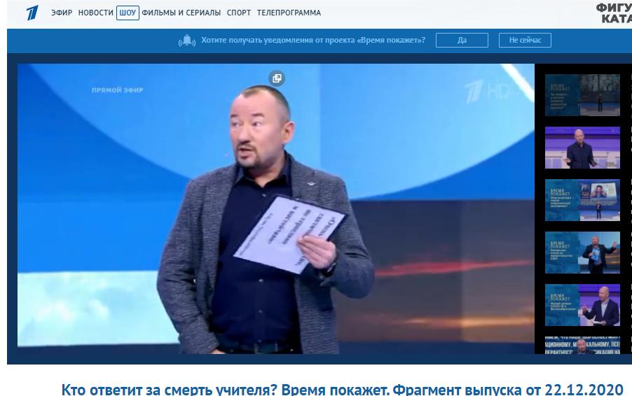 На 1-м канале обсудили смерть учительницы в Алданском районе