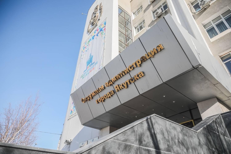 Территориальные органы управления Якутска отчитаются перед населением в дистанционном формате