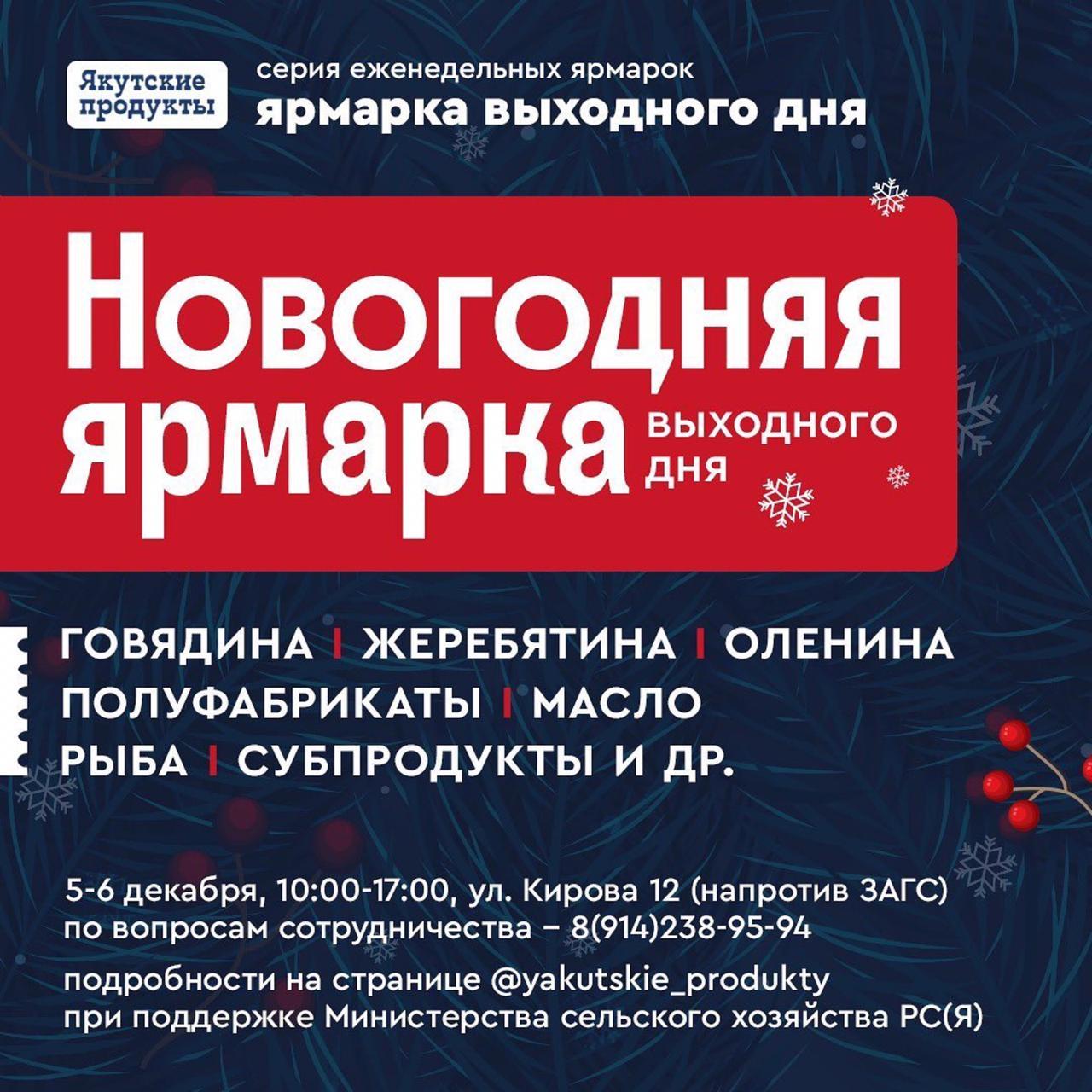 Приходите 5-6 декабря на «Новогоднюю ярмарку выходного дня» на Кирова 12 (напротив ЗАГС)