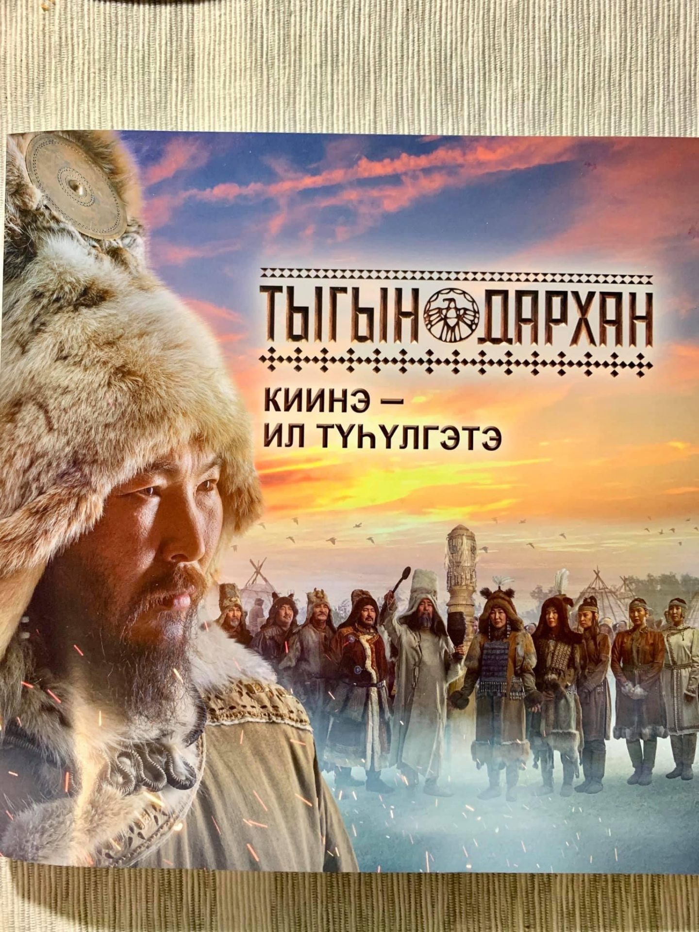 Ульяна ВИНОКУРОВА: «Это не экранизация романа Далана»