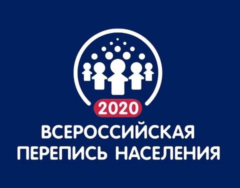 В 2021 году состоится Всероссийская перепись населения