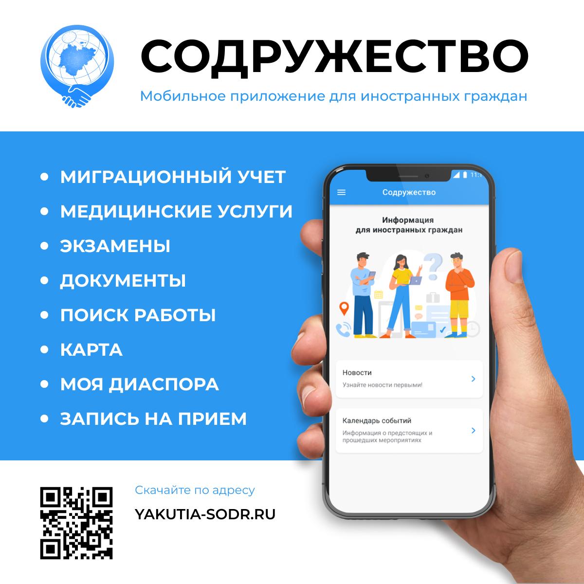 Якутское мобильное приложение для иностранных граждан предлагают использовать на всей территории Российской Федерации