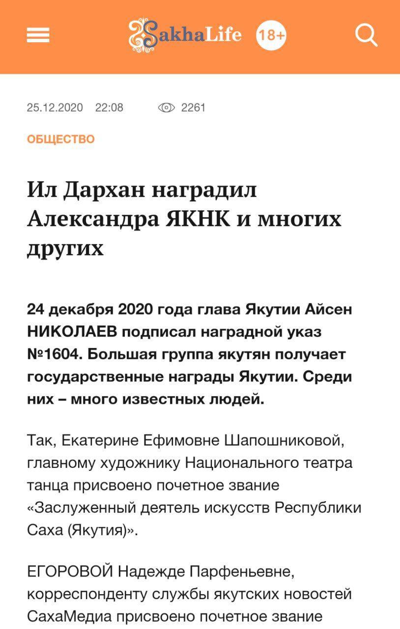 Указ о награждении Александра ЯКНК… «исчез»