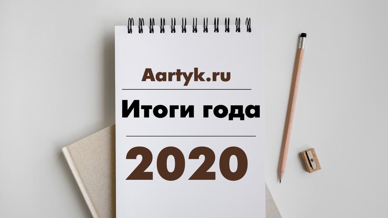 Номинанты виртуальной премии 2020 года, учрежденной Aartyk.Ru