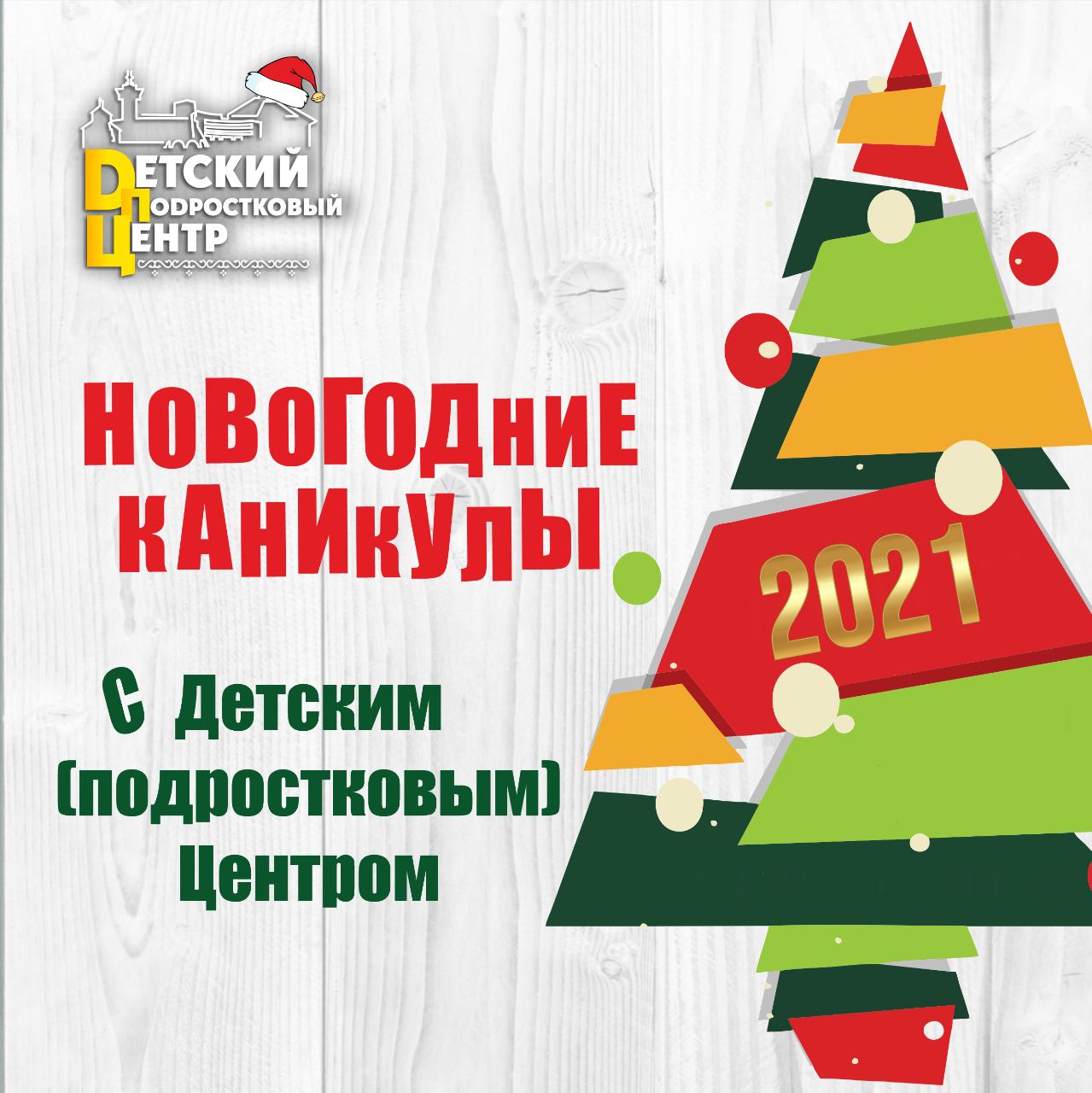 Новогодние каникулы с Детским (подростковым) Центром⠀