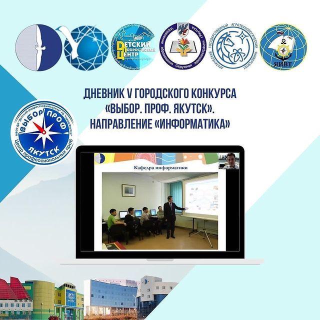 Дневник V городского конкурса «Выбор. ПРОФ. Якутск»