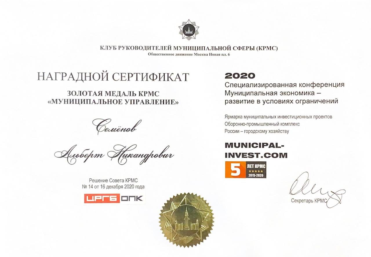 Якутск, по оценке экспертов, вошел в число лучших муниципалитетов