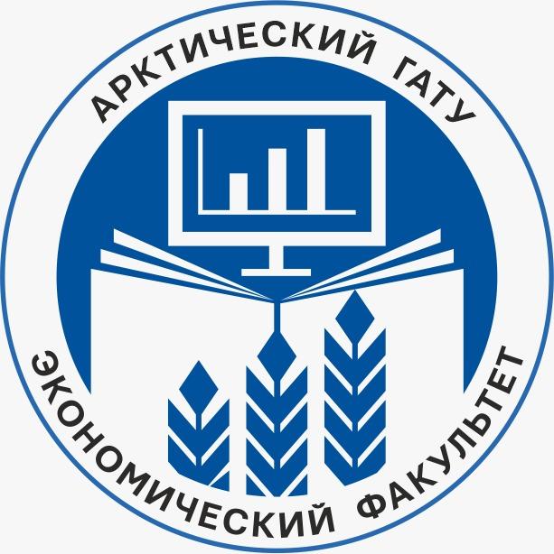 Экономический факультет Арктического ГАТУ приглашает на онлайн-курсы