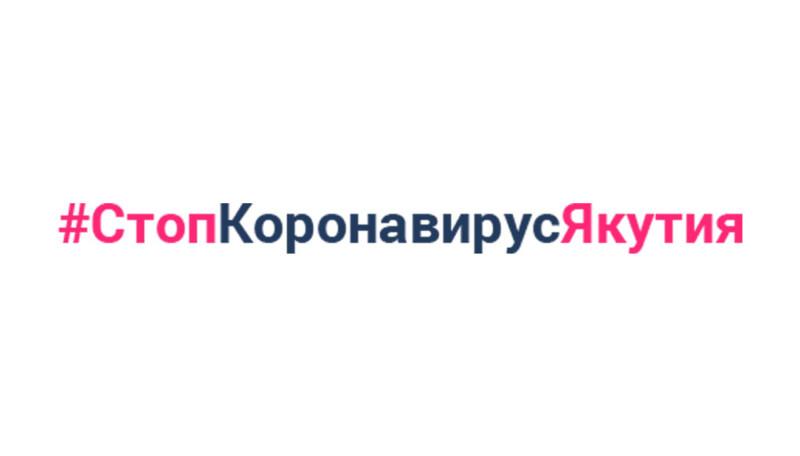 В Якутии за сутки выявлено 215 новых случаев коронавирусной инфекции