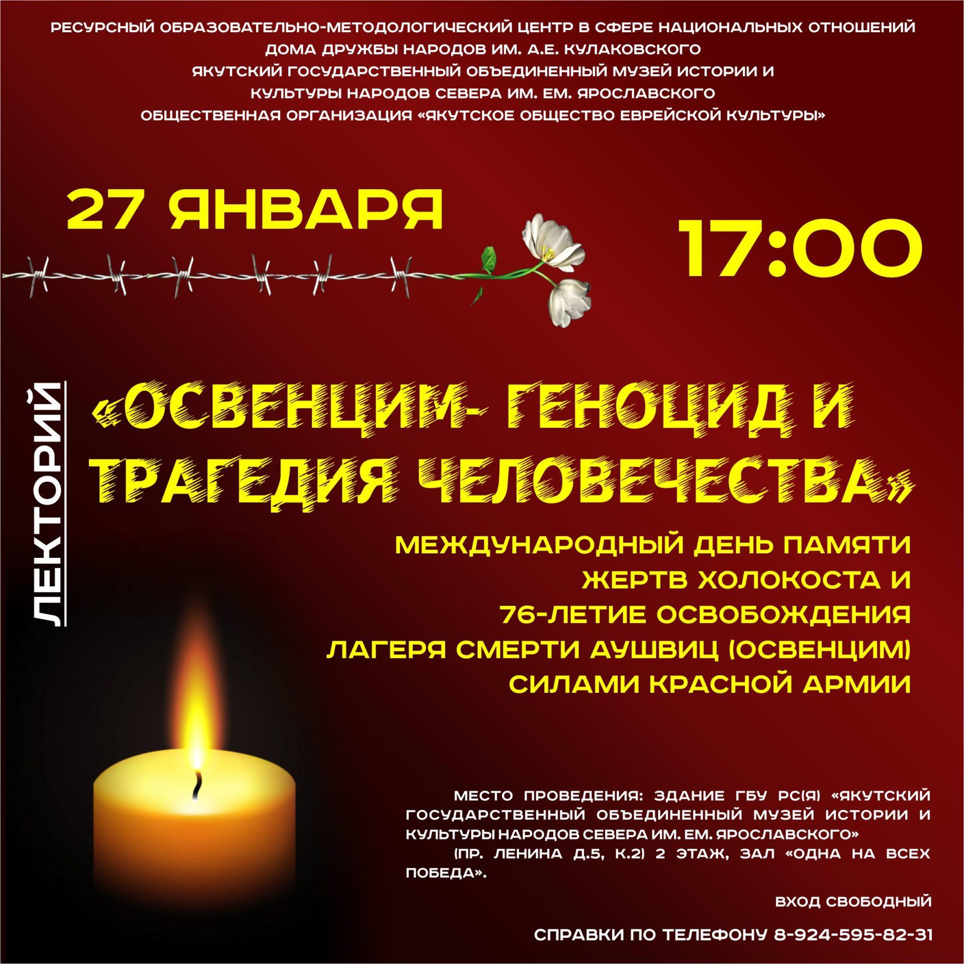 Лекторий «Освенцим — геноцид и трагедия человечества»