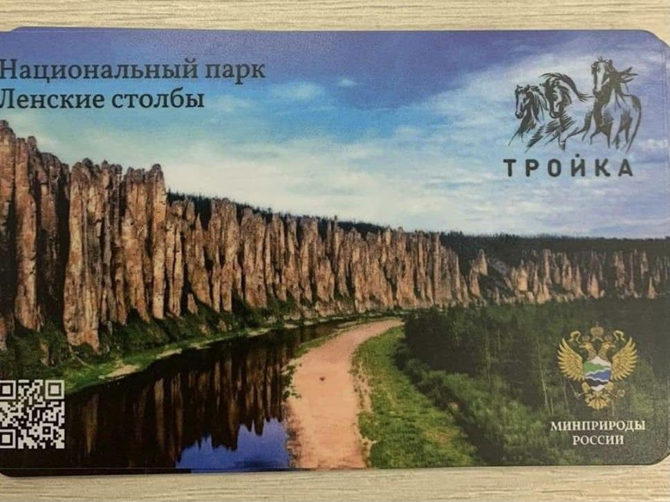 Выпущена карта Московского метрополитена с изображением Ленских столбов