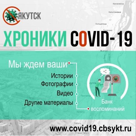 «Хроники COVID-19. Якутск»: итоги за 2020 год
