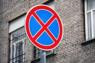 По улицам Гагарина и Быковского запрещена стоянка транспортных средств