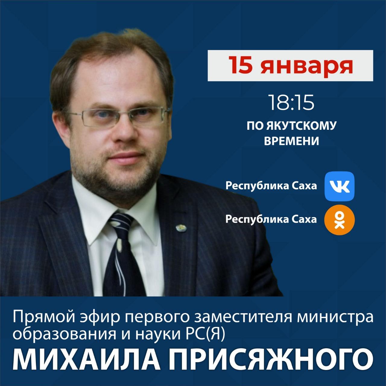 Первый замминистра образования и науки Михаил Присяжный сегодня ответит на вопросы якутян в прямом эфире в соцсетях