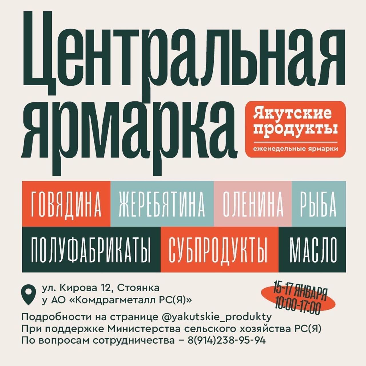 15-17 января стартует Центральная ярмарка в Старом городе