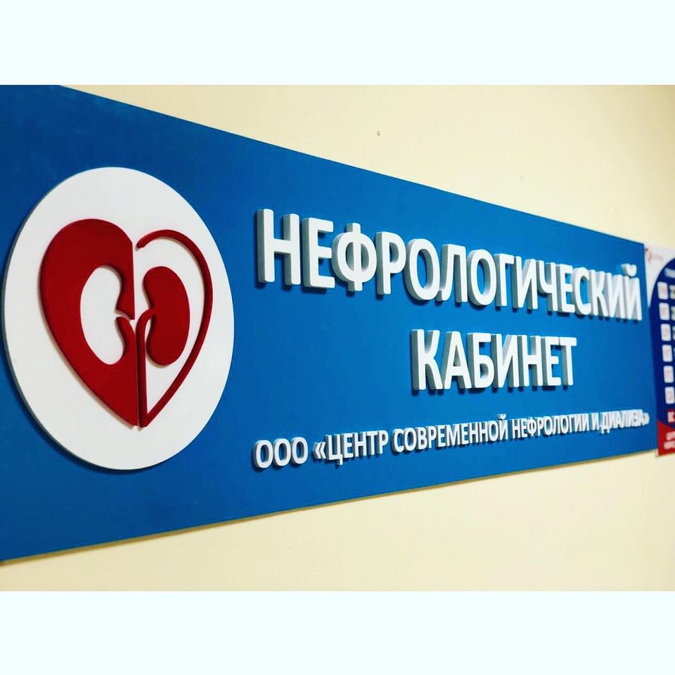 «Центр современной нефрологии и диализа» приглашает на  диспансерное наблюдение пациентов с болезнями почек.