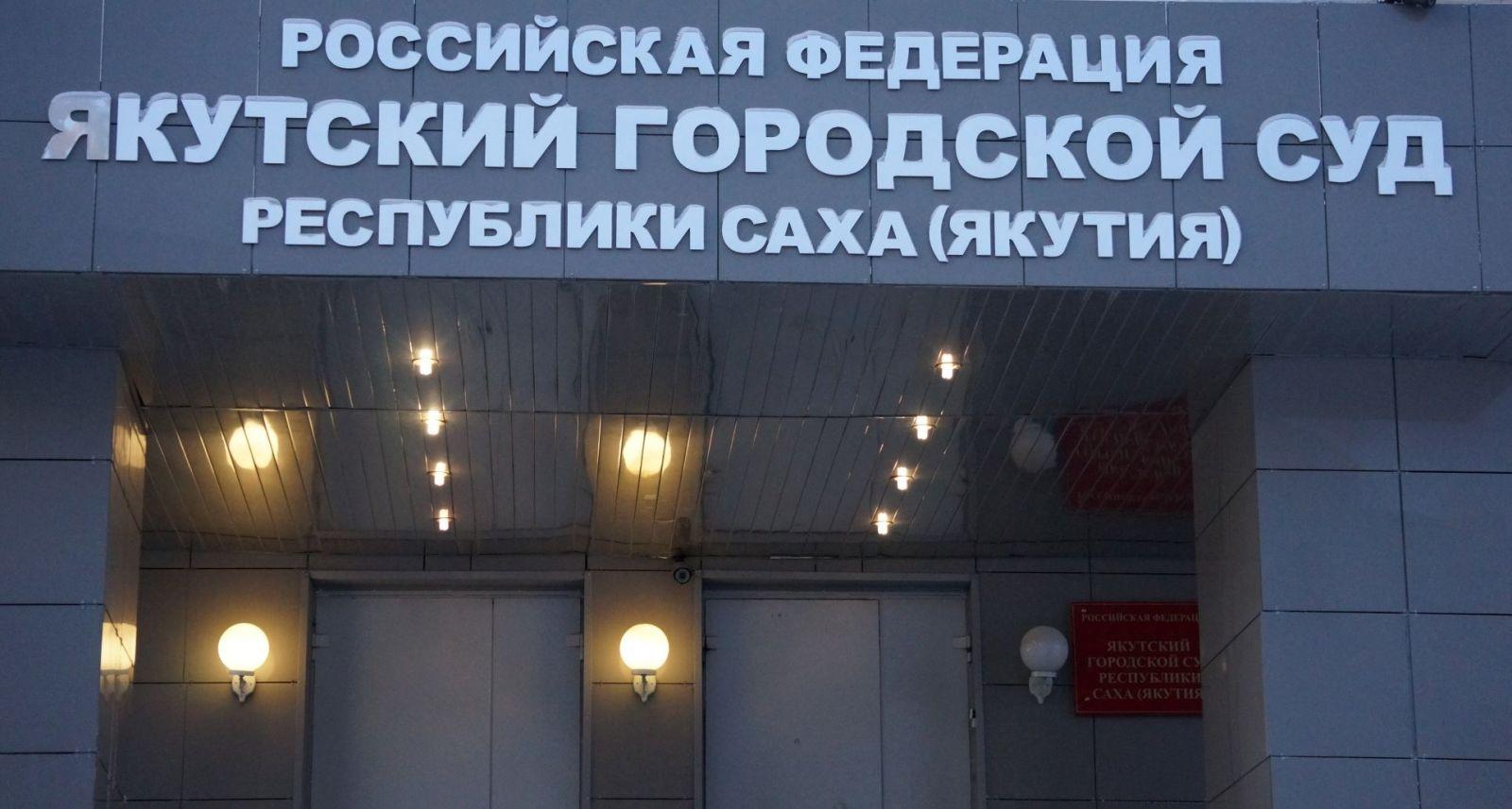 В Якутском горсуде ожидают суда задержанные на акции в поддержку Навального