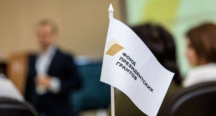 Якутия лидер среди субъектов Дальнего Востока по итогам конкурса Фонда президентских грантов