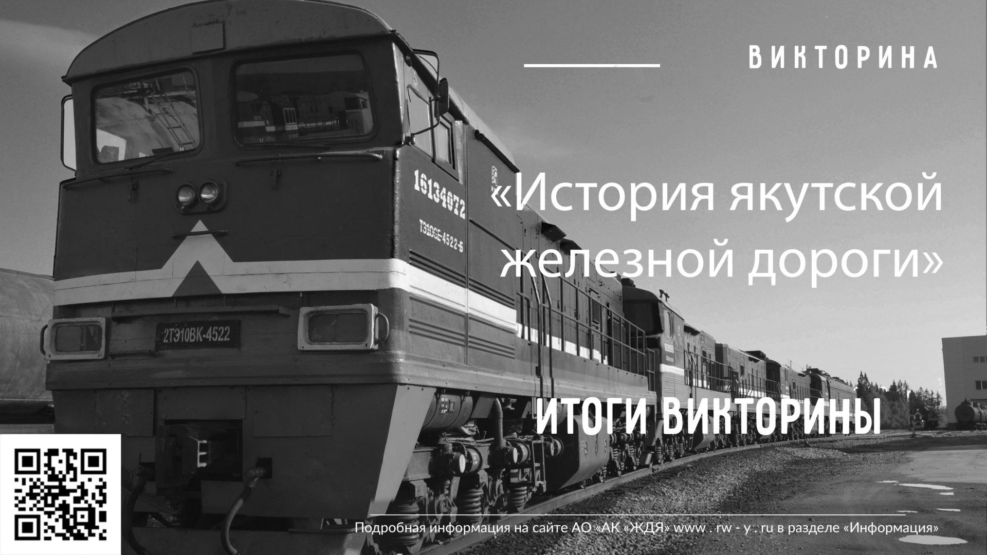 Подведены итоги викторины «История якутской железной дороги»