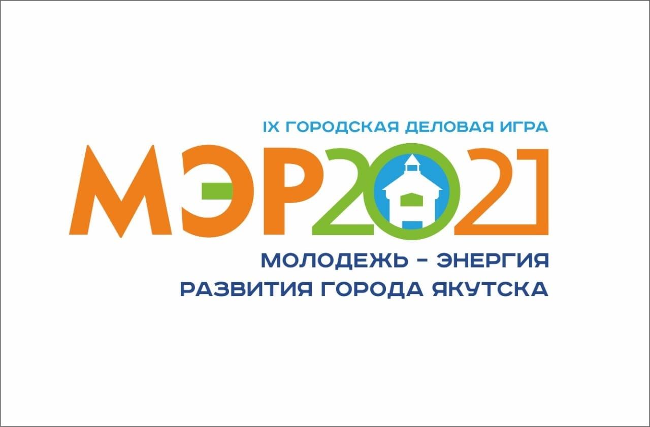 Продолжается прием заявок на участие в деловой игре «Молодежь – энергия развития города Якутска» (МЭР-2021)