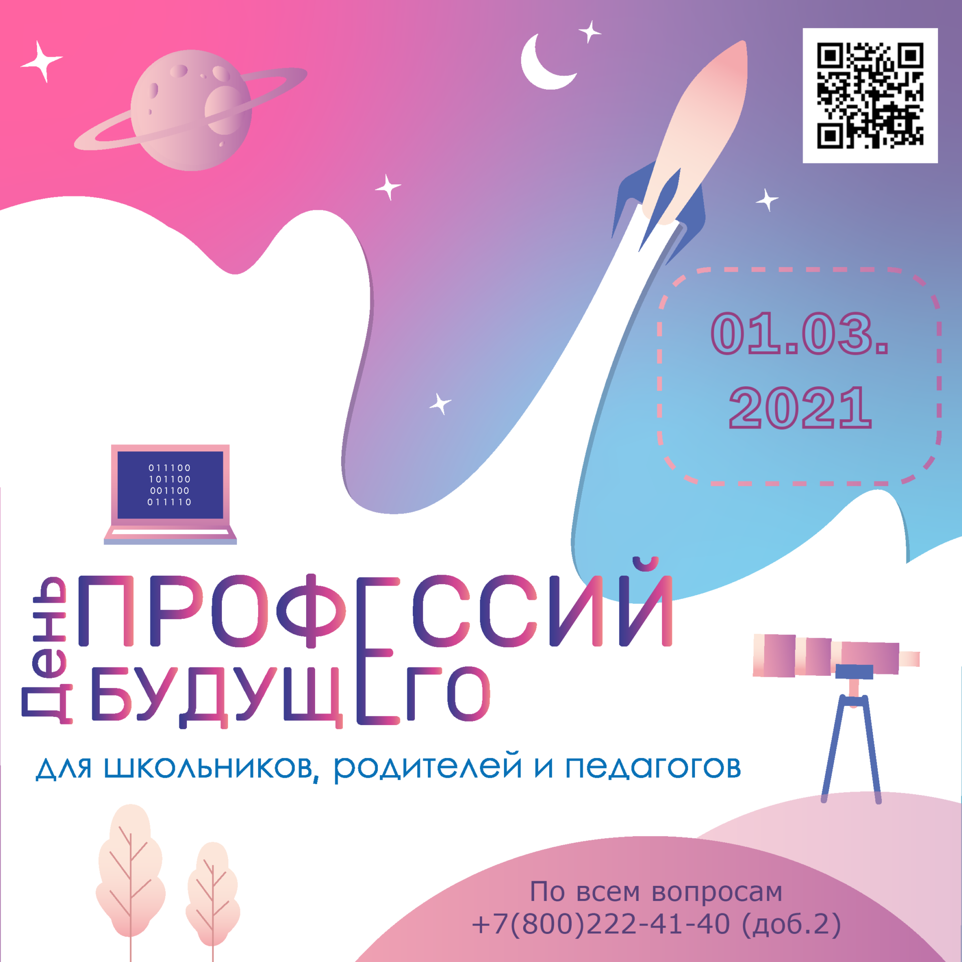 ЦОПП приглашает всех на «День профессий будущего — 2021»