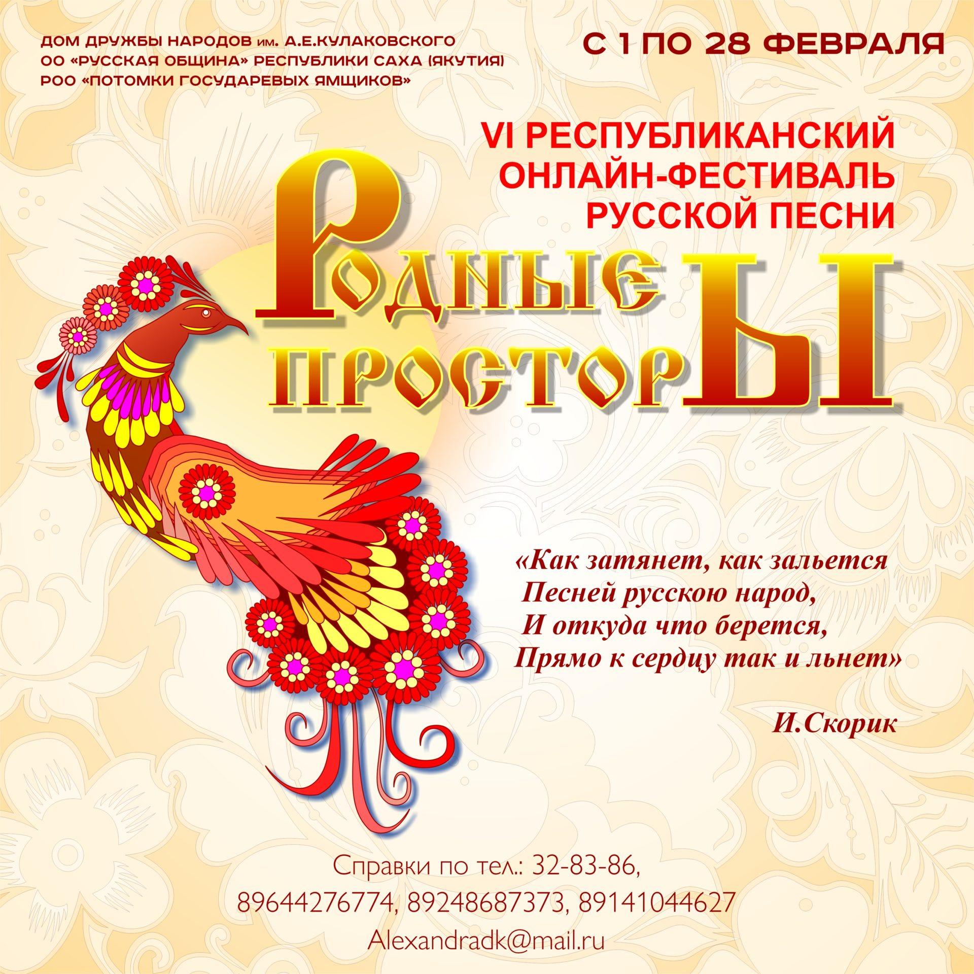 VI Республиканский онлайн-фестиваль русской песни «РОДНЫЕ ПРОСТОРЫ-2021»