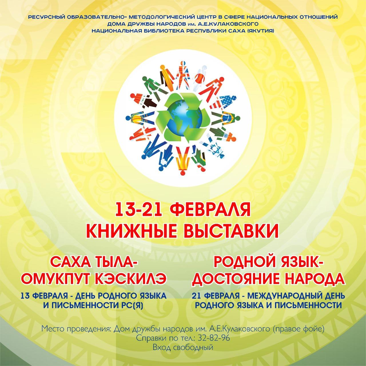Выставки книг к Дням родного языка