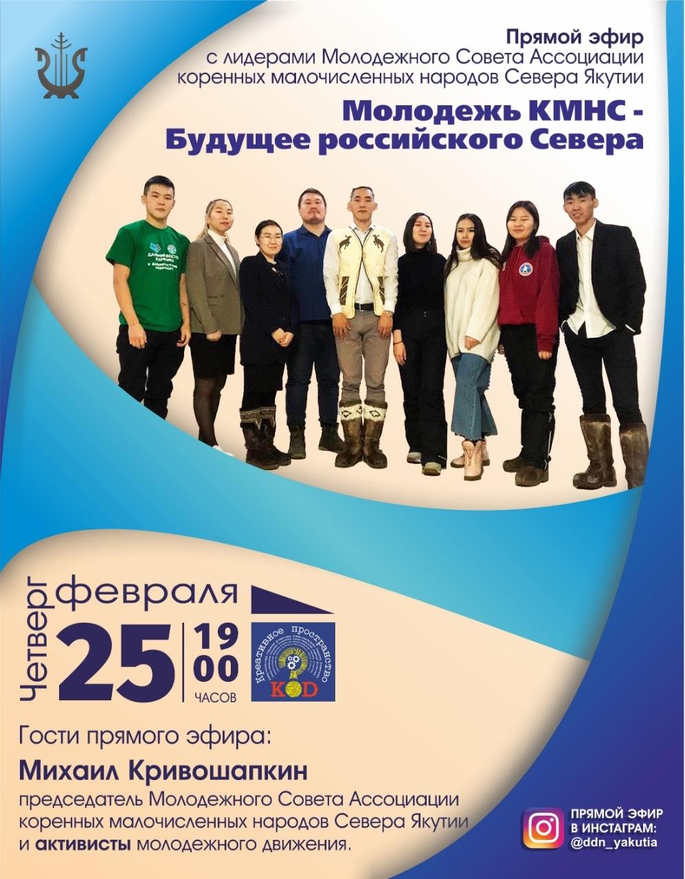 Приглашаем на прямой эфир «Молодежь КМНС – будущее российского Севера»